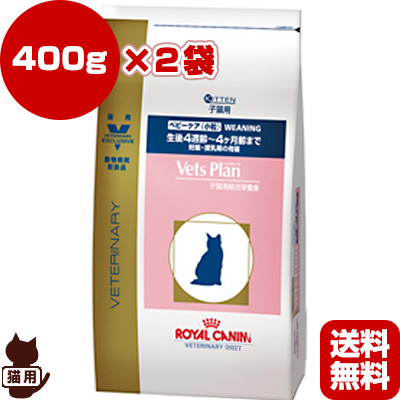 生後4週齢~4ヶ月齢までの子猫のために 妊娠 授乳後の母猫のために ロイヤルカナン ベッツプラン 猫用 ベビーケア 400g×2袋 買い物 ペット フード 高品質 キャット b 送料無料 子猫 準療法食