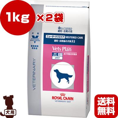 避妊 去勢した犬のために ロイヤルカナン ベッツプラン 犬用 日本 ニュータードケア 1kg×2袋 b ペット 送料無料 成犬 メーカー在庫限り品 アダルト 犬 ドッグ 準療法食 去勢 フード