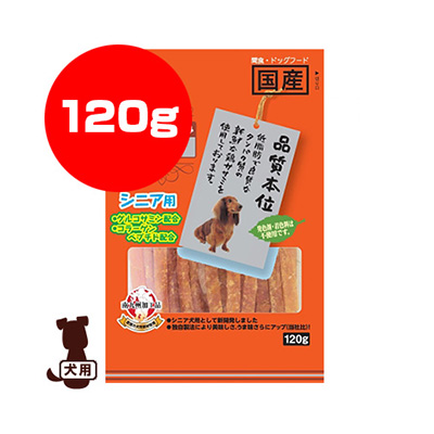 新鮮ささみ 細切り シニア用 120g 友人 ▼a ペット フード 犬 ドッグ おやつ 国産