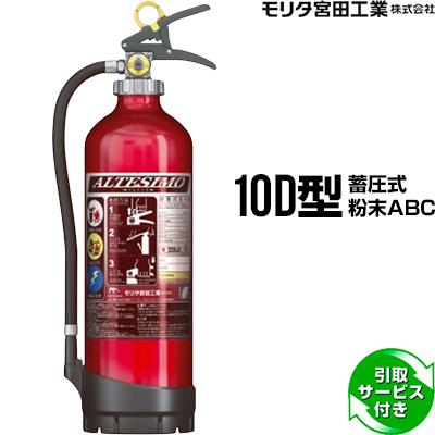 消火器 引取サービス付 アルテシモ MEA10D 10型 業務用 蓄圧式 粉末ABC モリタ宮田工業