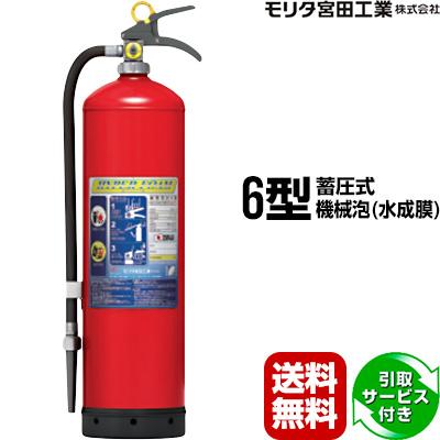 消火器 引取サービス付 FF6 ハイパーフォーム 6型 蓄圧式 機械泡 水成膜 モリタ宮田工業 送料無料 同梱不可