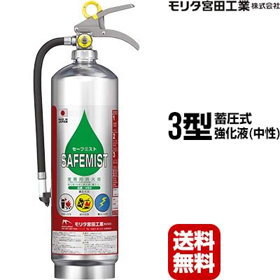 消火器 VS3 セーフミスト 2018年製 3型 蓄圧式 強化液 中性 モリタ宮田工業 送料無料 同梱不可