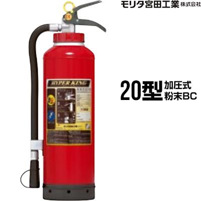 消火器 KFC20 ハイパーキング 2018年製 20型 加圧式 粉末ABC モリタ宮田工業 CK20HGD エコアンスル 後継品 送料無料 同梱不可