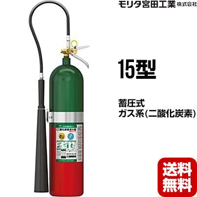 消火器 MCF15 15型 二酸化炭素 モリタ宮田工業 CO2-15YD 後継品 送料無料 同梱不可