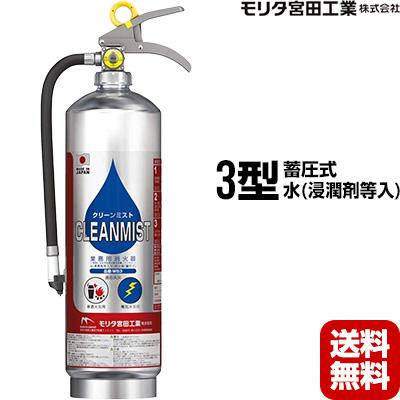 消火器 WS3 クリーンミスト 2018年製 3型 蓄圧式 水 浸潤剤等入り モリタ宮田工業 送料無料 同梱不可