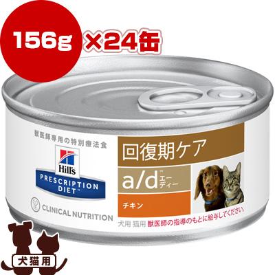 プリスクリプション ダイエット a/d 缶 チキン 回復期ケア 156g×24 日本ヒルズ ▼b ペット フード ドッグ キャット 犬 猫 療法食 ウェット