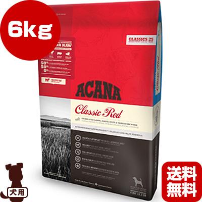 アカナクラシック クラシックレッド 6kg アカナファミリージャパン ▽t ペット フード 犬 ドッグ 総合栄養食 送料無料