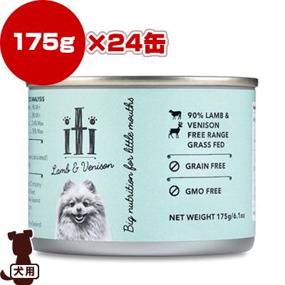 送料無料・同梱可 iti イティドッグ ラム&ベニソン缶 175g×24缶 ▽b ペット フード 犬 ドッグ ウェット