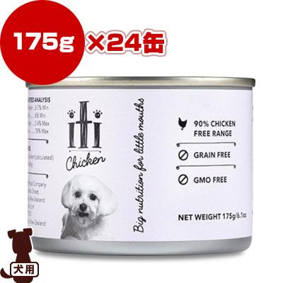 送料無料・同梱可 iti イティドッグ チキン缶 175g×24缶 ▽b ペット フード 犬 ドッグ ウェット