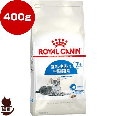 室内で生活する7歳以上の高齢猫用 ロイヤルカナン FHN インドア 7+ 400g g ペット シニア フード 室内 使い勝手の良い キャット 7歳以上 メーカー直送 猫 フィーラインヘルスニュートリション 高齢
