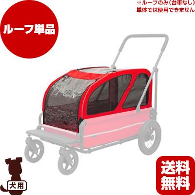 【送料無料・メーカー直送・代引・同梱不可】大型犬用に開発された耐荷重50kgのカート。体重の重い大型犬を乗せても、4輪の安定性と3角構造の軽快な押し心地でスムーズな走行が可能。 エアバギー キャリッジ ルーフ ベリーレッド AirBuggy ▽b ペット グッズ 犬 ドッグ カート 送料無料 メーカー直送 代引 同梱不可