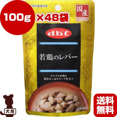 送料無料・同梱可 ☆dbf 若鶏のレバー 100g×48袋 デビフペット ▼g ペット フード 犬 ドッグ ウェット パウチ 国産 栄養補完食