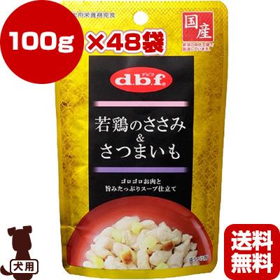 送料無料・同梱可 ☆dbf 若鶏のささみ&さつまいも 100g×48袋 デビフペット ▼g ペット フード 犬 ドッグ ウェット パウチ 国産 栄養補完食