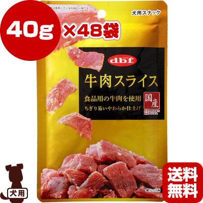 【送料無料・同梱可】食品用のお肉を使用した贅沢な味わい! 送料無料・同梱可 ☆dbf 牛肉スライス 40g×48袋 デビフペット ▼g ペット フード 犬 ドッグ おやつ 国産