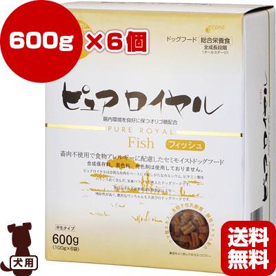 送料無料・同梱可 ☆ピュアロイヤル フィッシュ 600g×6個 ジャンプ ▼g ペット フード 犬 ドッグ