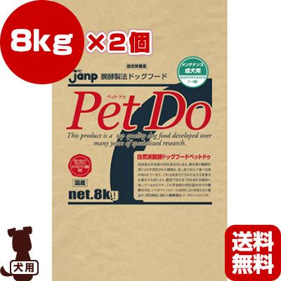 送料無料・同梱可 ☆ペット Do メンテナンス 8kg×2個 ジャンプ ▼g ペット フード 犬 ドッグ