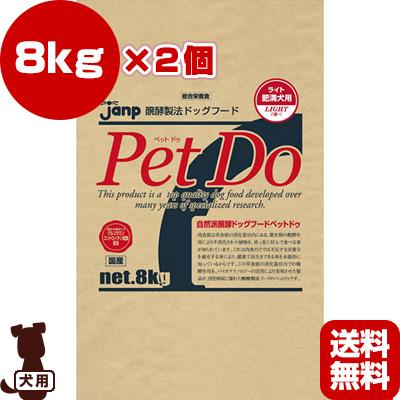 送料無料・同梱可 ☆ペット Do ライト 8kg×2個 ジャンプ ▼g ペット フード 犬 ドッグ