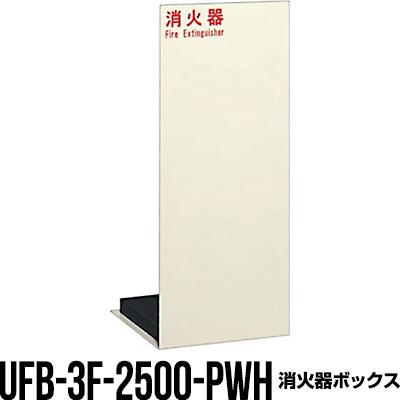 消火器ボックス 収納ケース 格納箱 UFB-3F-2500-PWH 床置 アルジャン メーカー直送 代引不可 同梱不可