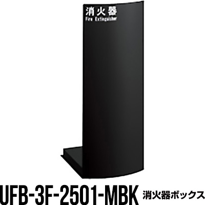 消火器ボックス 収納ケース 格納箱 UFB-3F-2501-MBK 床置 アルジャン メーカー直送 代引不可 同梱不可