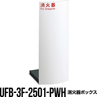 消火器ボックス 収納ケース 格納箱 UFB-3F-2501-PWH 床置 アルジャン メーカー直送 代引不可 同梱不可
