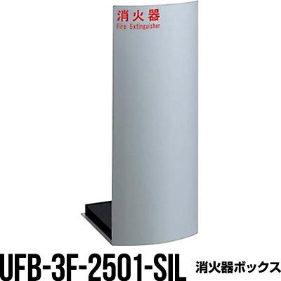 消火器ボックス 収納ケース 格納箱 UFB-3F-2501-SIL 床置 アルジャン メーカー直送 代引不可 同梱不可