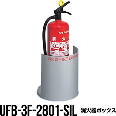 消火器ボックス 収納ケース 格納箱 UFB-3F-2801-SIL 床置 アルジャン メーカー直送 代引不可 同梱不可