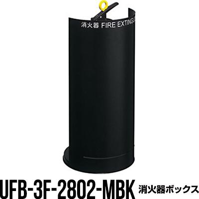 消火器ボックス 収納ケース 格納箱 UFB-3F-2802-MBK 床置 アルジャン メーカー直送 代引不可 同梱不可