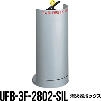 消火器ボックス 収納ケース 格納箱 UFB-3F-2802-SIL 床置 アルジャン メーカー直送 代引不可 同梱不可
