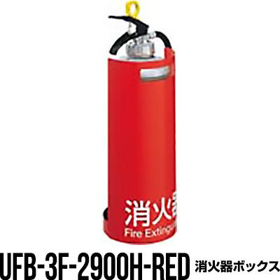 消火器ボックス 収納ケース 格納箱 UFB-3F-2900H-RED 床置 アルジャン メーカー直送 代引不可 同梱不可