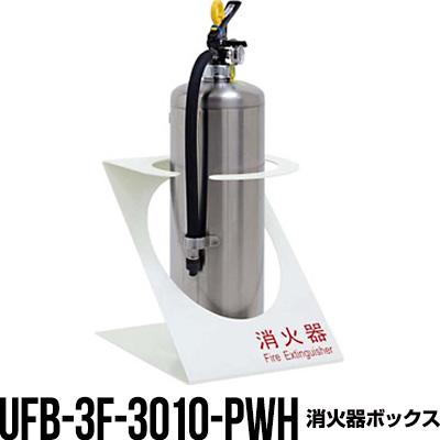 消火器ボックス 収納ケース 格納箱 UFB-3F-3010-PWH 床置 アルジャン メーカー直送 代引不可 同梱不可