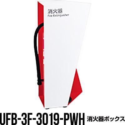 消火器ボックス 収納ケース 格納箱 UFB-3F-3019-PWH 床置 アルジャン メーカー直送 代引不可 同梱不可