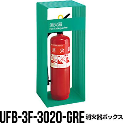 消火器ボックス 収納ケース 格納箱 UFB-3F-3020-GRE 床置 アルジャン メーカー直送 代引不可 同梱不可