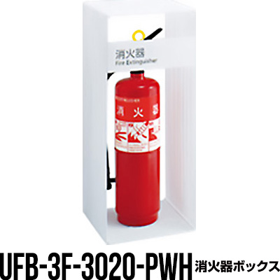 消火器ボックス 収納ケース 格納箱 UFB-3F-3020-PWH 床置 アルジャン メーカー直送 代引不可 同梱不可