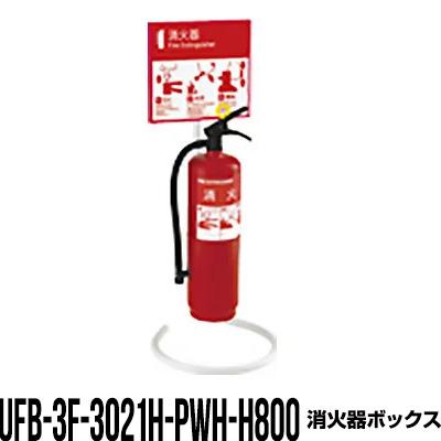 消火器ボックス 収納ケース 格納箱 UFB-3F-3021H-PWH-H800 床置 アルジャン メーカー直送 代引不可 同梱不可