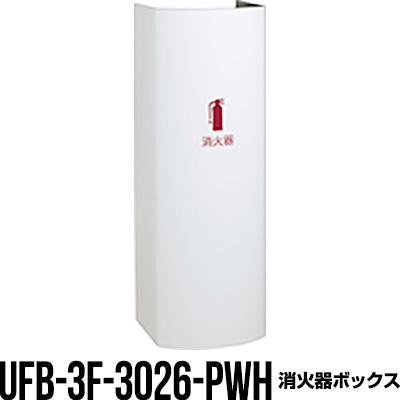 消火器ボックス 収納ケース 格納箱 UFB-3F-3026-PWH 床置 アルジャン メーカー直送 代引不可 同梱不可