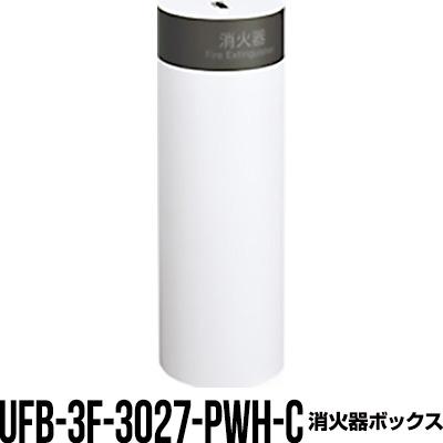 消火器ボックス 収納ケース 格納箱 UFB-3F-3027-PWH-C 床置 アルジャン メーカー直送 代引不可 同梱不可