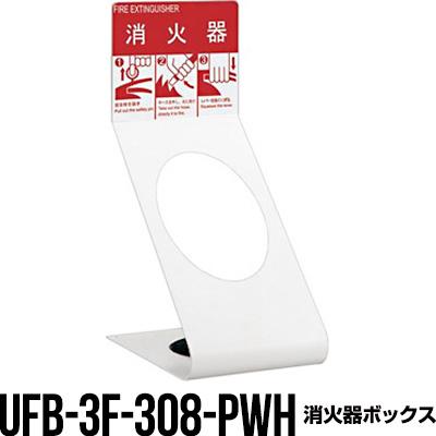 消火器ボックス 収納ケース 格納箱 UFB-3F-308-PWH 床置 アルジャン メーカー直送 代引不可 同梱不可