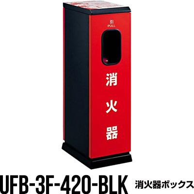 消火器ボックス 収納ケース 格納箱 UFB-3F-420-BLK 床置 アルジャン メーカー直送 代引不可 同梱不可