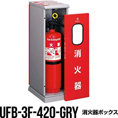 消火器ボックス 収納ケース 格納箱 UFB-3F-420-GRY 床置 アルジャン メーカー直送 代引不可 同梱不可
