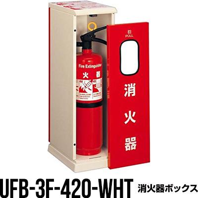 消火器ボックス 収納ケース 格納箱 UFB-3F-420-WHT 床置 アルジャン メーカー直送 代引不可 同梱不可