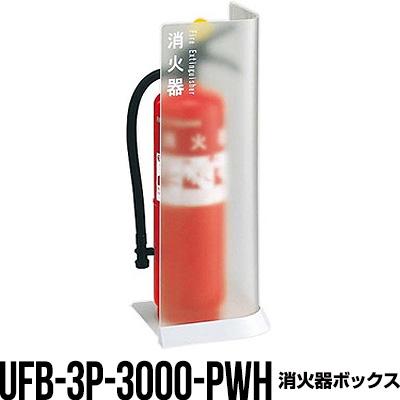消火器ボックス 収納ケース 格納箱 UFB-3P-3000-PWH 床置 アルジャン メーカー直送 代引不可 同梱不可
