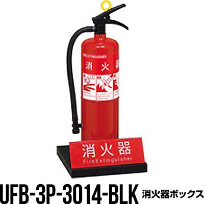 消火器ボックス 収納ケース 格納箱 UFB-3P-3014-BLK 床置 アルジャン メーカー直送 代引不可 同梱不可