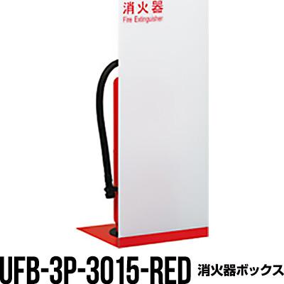 消火器ボックス 収納ケース 格納箱 UFB-3P-3015-RED 床置 アルジャン メーカー直送 代引不可 同梱不可