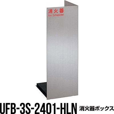 消火器ボックス 収納ケース 格納箱 UFB-3S-2401-HLN 床置 アルジャン メーカー直送 代引不可 同梱不可