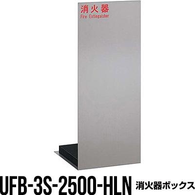 消火器ボックス 収納ケース 格納箱 UFB-3S-2500-HLN 床置 アルジャン メーカー直送 代引不可 同梱不可