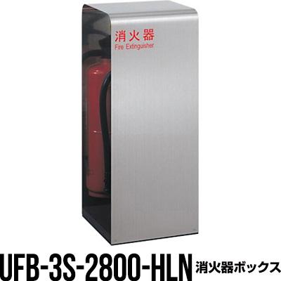 消火器ボックス 収納ケース 格納箱 UFB-3S-2800-HLN 床置 アルジャン メーカー直送 代引不可 同梱不可
