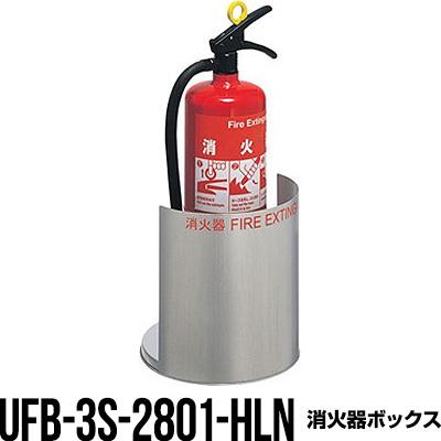 消火器ボックス 収納ケース 格納箱 UFB-3S-2801-HLN 床置 アルジャン メーカー直送 代引不可 同梱不可