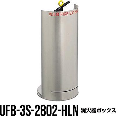 消火器ボックス 収納ケース 格納箱 UFB-3S-2802-HLN 床置 アルジャン メーカー直送 代引不可 同梱不可