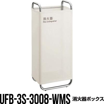 消火器ボックス 収納ケース 格納箱 UFB-3S-3008-WMS 床置 アルジャン メーカー直送 代引不可 同梱不可