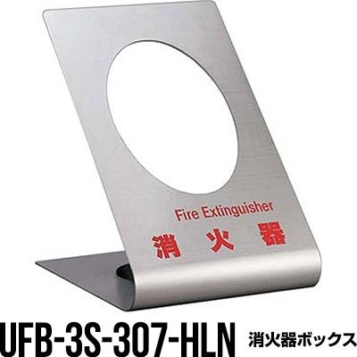 消火器ボックス 収納ケース 格納箱 UFB-3S-307-HLN 床置 アルジャン メーカー直送 代引不可 同梱不可